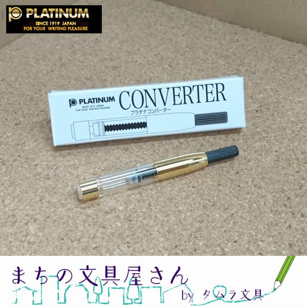 プラチナ社製万年筆用吸入具 メール便OK【Platinum/プラチナ万年筆】コンバーター500CONVERTER-500