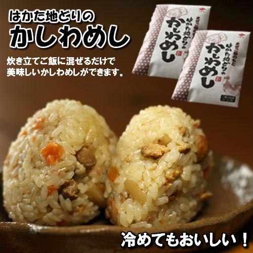 """値下げ はかた地どりの噛むほどに増す旨みが生きた 味わい深いまぜご飯のもとです 炊きあがったご飯に混ぜるだけで 簡単においしい""""かしわめし 飯""""が作れます 20%OFFクーポン使えます 福岡県ウェブ物産展第4弾 はかた地どりのニビシかしわめしの素 お弁当にもぴったり 炊きたてご飯に混ぜるだけ 2合用x2袋セット 冷めても美味しい ポスト投函便でお届け お試しメール便 新作多数"""