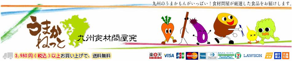 うまかねっと九州食材問屋発:九州のうまかもんがいっぱい!食材の卸問屋が厳選した九州の食品を届けます