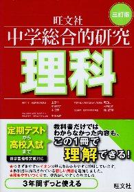 未使用 人気激安 中古 中学総合的研究 理科 三訂版 旺文社 智雄 有山