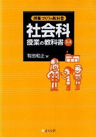 中古 低廉 新作通販 授業づくりの教科書 社会科授業の教科書〈3 4年〉 さくら社 有田和正
