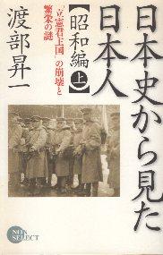 中古 日本史から見た日本人 昭和編 セール商品 上 SELECT 渡部昇一 年中無休 NON 祥伝社