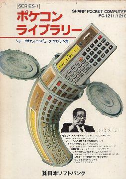 超定番 中古 シャープポケコンライブラリー〈series 1〉シャープポケットコンピュータプログラム集 日本ソフトバンク 激安 激安特価 送料無料