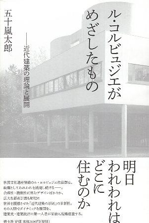 中古 ル コルビュジエがめざしたもの ―近代建築の理論と展開― 青土社 男女兼用 五十嵐太郎 著 予約