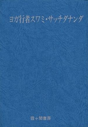 中古 ヨガ行者 スワミ サッチナンダ ニタ 人気の製品 ◆在庫限り◆ ウィナー 霞ヶ関書房