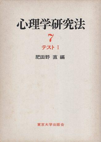 中古 心理学研究法〈7〉テスト1 肥田野 編 最新 人気海外一番 東京大学出版会 直