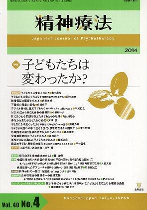中古 売れ筋ランキング 低価格化 精神療法第40巻第4号―子どもたちは変わったか? 金剛出版