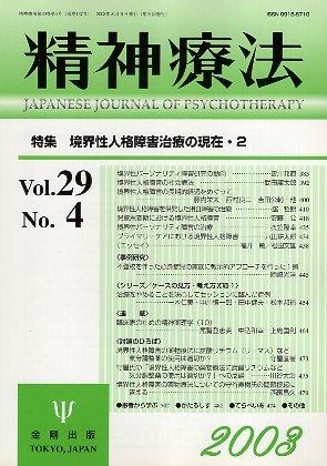 中古 安全 精神療法 Vol.29No.4 お気にいる 境界性人格障害治療の現在 金剛出版 2