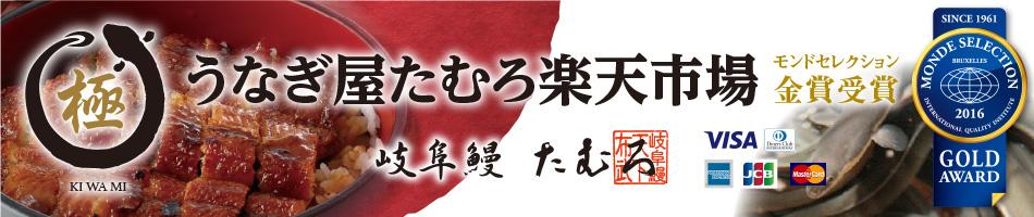 うなぎ屋 たむろ楽天市場店:岐阜の「うなぎ屋たむろ」が生産した国産うなぎ蒲焼をお取り寄せ