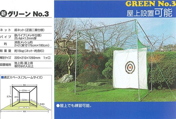 グリーンNO.3ゴルフ練習 ゴルフ練習ネット 組立式