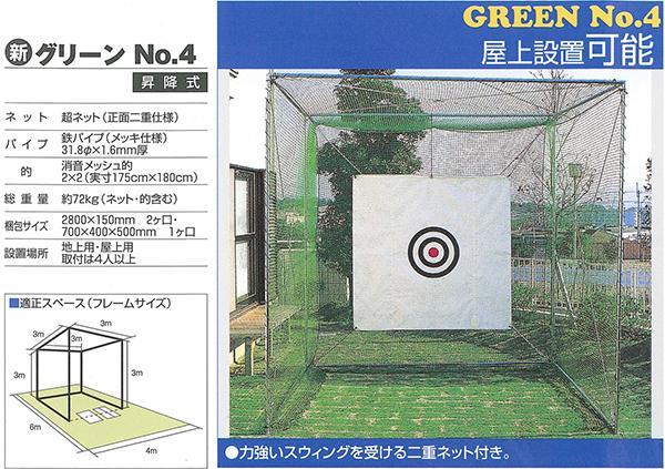 グリーンNO.4ゴルフ練習 ゴルフ練習ネット 組立式