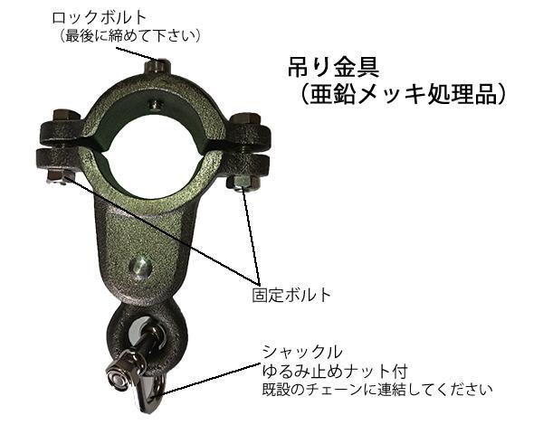 ブランコ交換用 吊り金具 Φ89.1用 周長約28cm