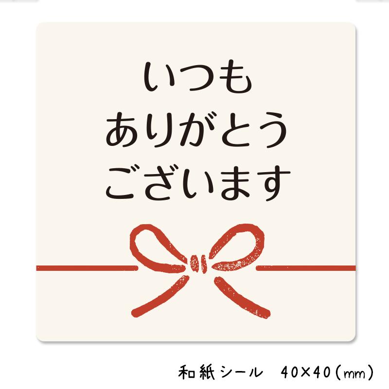 いつもありがとうございますシール(300枚入)【和紙シール】 いつもありがとうございます シール(300枚入)40×40mm【1シート10枚×30】【和紙シール】