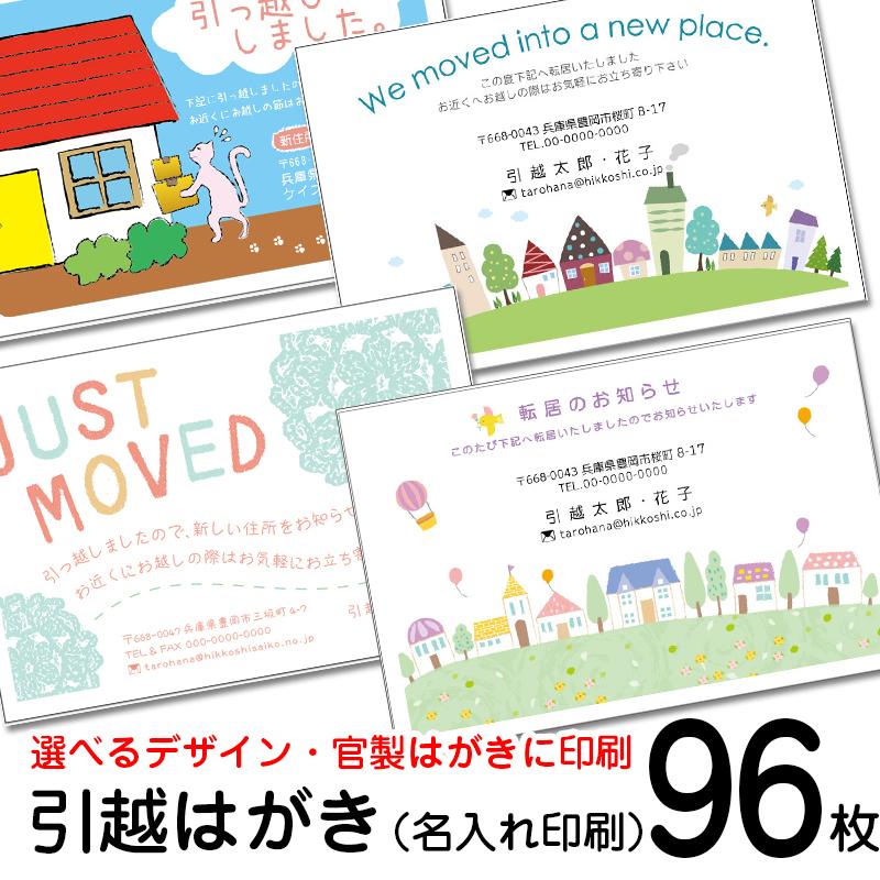 【96枚】デザイン引越しはがき印刷お引っ越し報告ハガキ 引越しはがき・転居はがき印刷 96枚