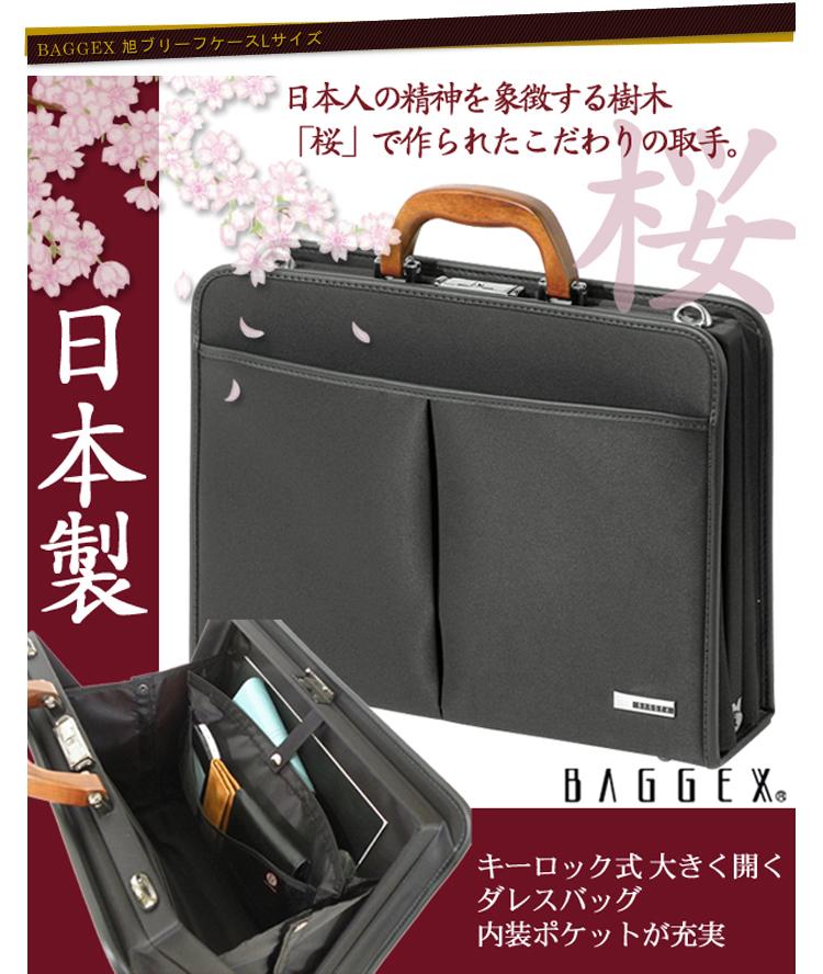 BAGGEX旭(アサヒ)ブリーフケースビジネスバッグMサイズ ブラック #U24-0295亜ダレスバッグ 豊岡鞄