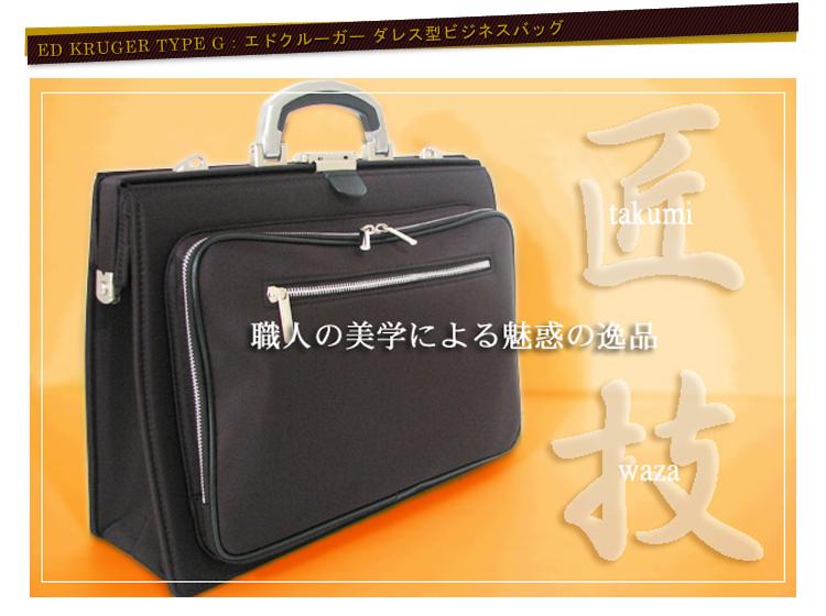 【日本製・送料無料】職人が丹誠込めて作ったビジネスバッグ。ED KRUGER:エドクルーガー タイプジー ダレス型ビジネスバッグ ブラック(10) #U23-0527