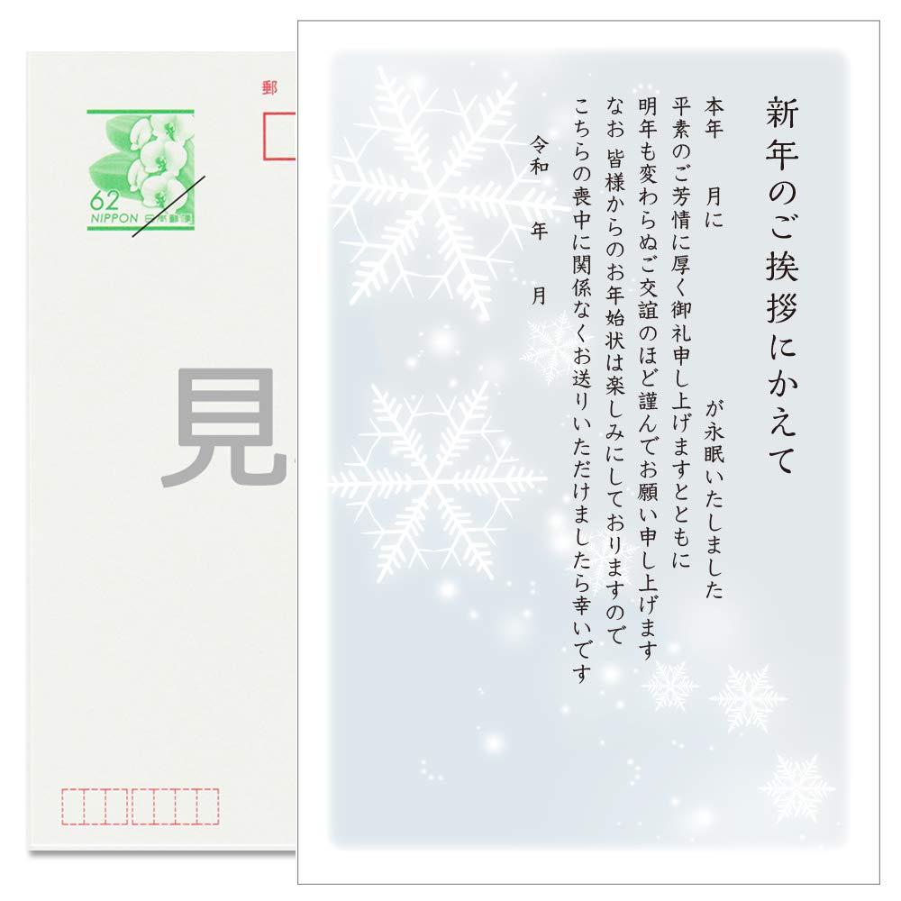 喪中 新年 の 挨拶