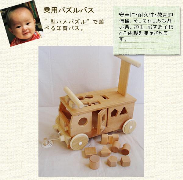 木のおもちゃ パズルバス プレゼントに♪