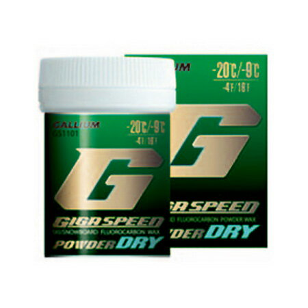 GALLIUM〔ガリウムワックス〕 GIGA SPEED POWDER DRY 〔ギガスピードパウダー・ドライ〕 GS1101 〔20g〕 パウダー