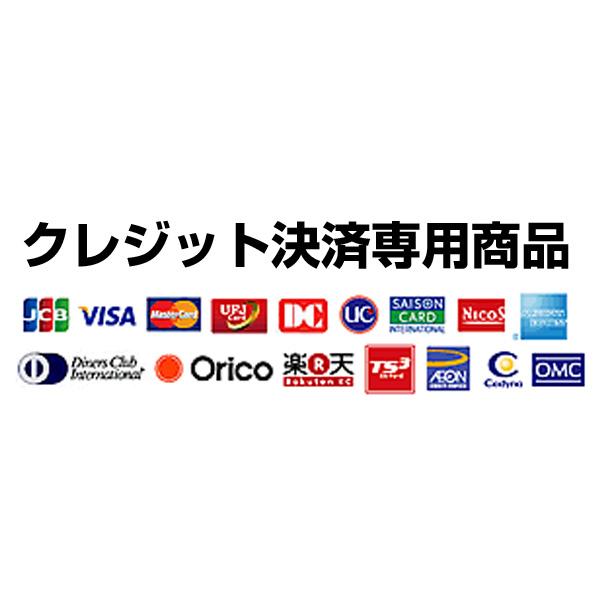 クレジット決済用商品〔O〕
