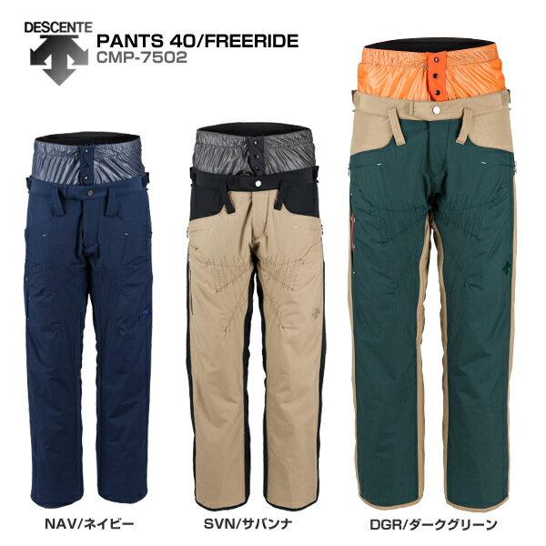【あす楽】DESCENTE〔デサント スキーウェア パンツ〕<2018>PANTS 40/FREERIDE CMP-7502【送料無料】【MUJI】