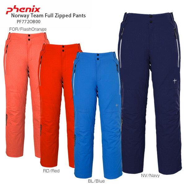 【1000円OFFクーポン配布中】PHENIX〔フェニックス スキーウェア パンツ〕<2018>Norway Team Full Zipped Pants PF772OB00【送料無料】【RPLC】 スキー スノーボード