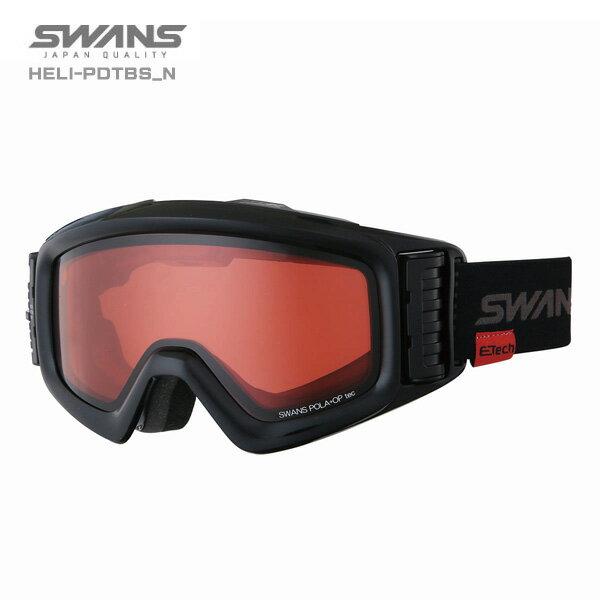 SWANS〔スワンズ スキーゴーグル〕<2018>HELI-PDTBS-N SPBK【眼鏡・メガネ対応ゴーグル・電動ファン付き】〔HG〕【swo】