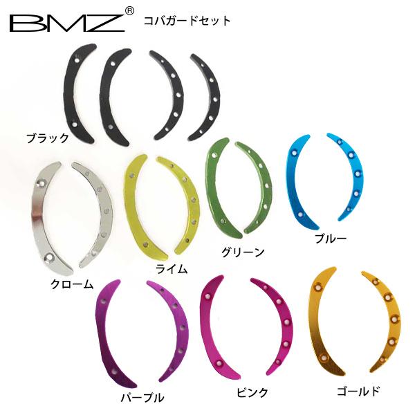 BMZ〔ブーツ パーツ〕コバガード〔O〕