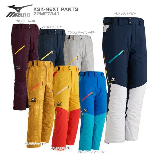 MIZUNO〔ミズノ スキーウェア パンツ〕<2018>KSK-NEXT PANTS Z2MF7341【エクストラサイズ】【技術選着用モデル】【MUJI】