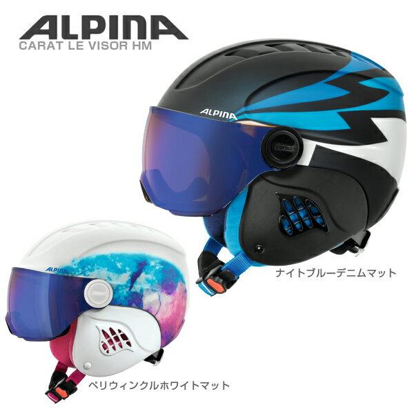 ALPINA〔アルピナ ジュニア スキーヘルメット〕<2018>CARAT LE VISOR HM〔カラット ル バイザーHM〕〔HG〕〔Sale〕
