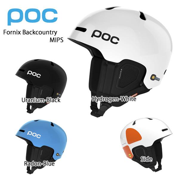 【クーポン配布中】【あす楽】POC〔ポック スキーヘルメット〕<2018>Fornix Backcountry MIPS〔フォーニックスバックカントリーMIPS〕【送料無料】〔HG〕