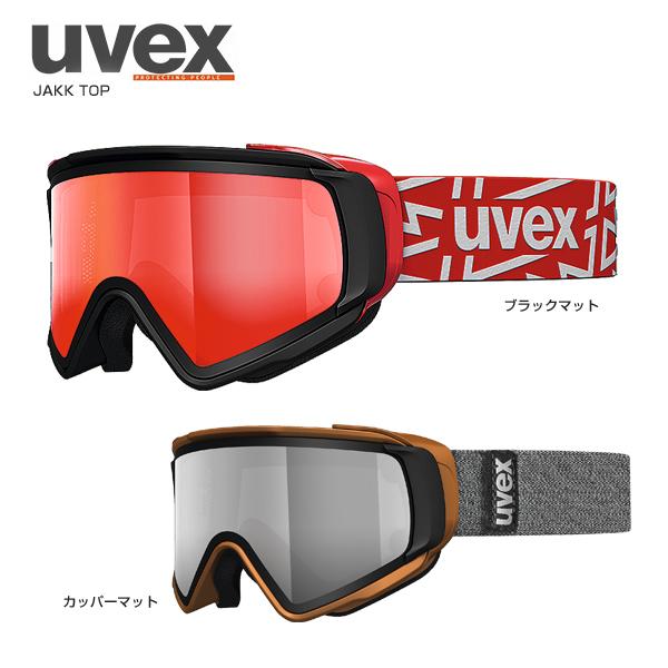 UVEX〔ウベックス スキーゴーグル〕<2018>JAKK TOP〔ジャックトップ〕〔HG〕〔SAG〕