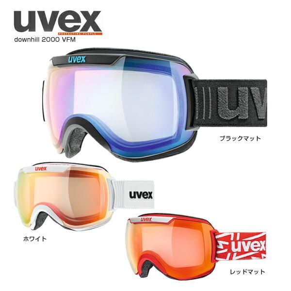 UVEX〔ウベックス スキーゴーグル〕<2018>downhill 2000 VFM〔ダウンヒル 2000 VFM〕【送料無料】〔HG〕〔Sale〕
