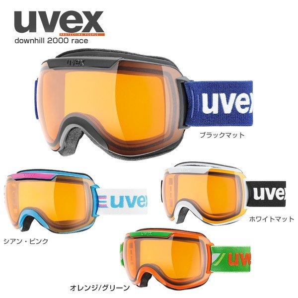 UVEX〔ウベックス スキーゴーグル〕<2018>downhill 2000 race〔ダウンヒル 2000 レース〕〔HG〕〔Sale〕