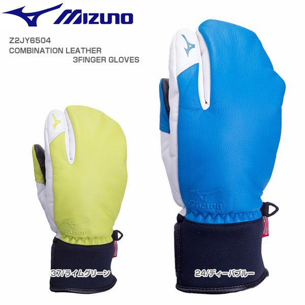 新しいエルメス MIZUNO〔ミズノ スキーグローブ〕<2018> COMBINATION GLOVES LEATHER 3FINGER GLOVES COMBINATION LEATHER Z2JY6504, CZONE:87e9c828 --- bibliahebraica.com.br