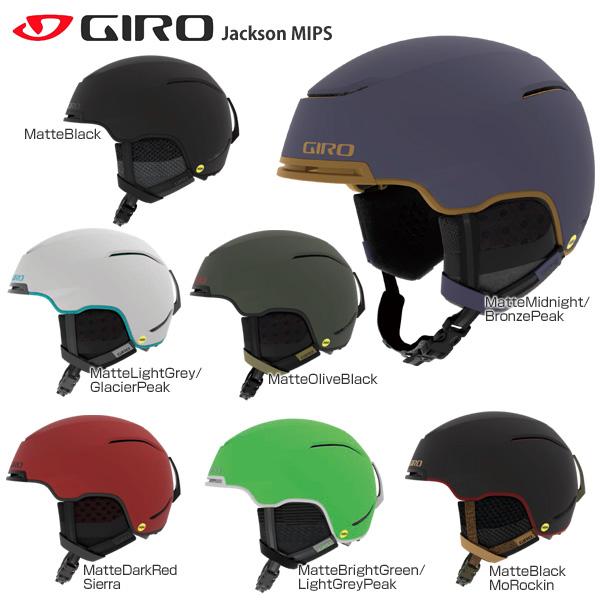 GIRO〔ジロ スキーヘルメット〕<2019>Jackson MIPS〔ジャクソン ミップス〕【送料無料】【RSS】
