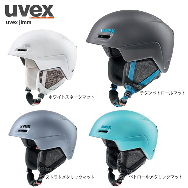 【18-19 NEWモデル】UVEX〔ウベックス レディース スキーヘルメット〕<2019>uvex jimm スキー スノーボード