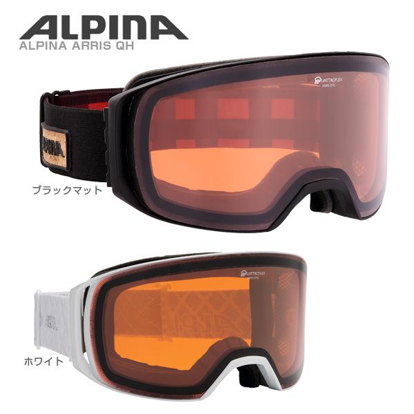 【あす楽】【18-19 NEWモデル】ALPINA〔アルピナ スキーゴーグル〕<2019>ALPINA ARRIS QH〔アルピナアーリスQH〕【眼鏡・メガネ対応ゴーグル】
