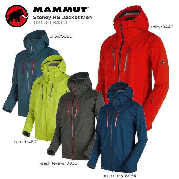 【LW】MAMMUT〔マムート スキーウェア〕<2018>Stoney HS Jacket Men/1010-18410【送料無料】【SP】