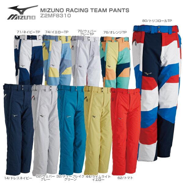 【あす楽】【18-19 NEWモデル】MIZUNO〔ミズノ スキーウェア パンツ〕<2019>MIZUNO RACING TEAM PANTS〔ミズノレーシングチームパンツ〕Z2MF8310【送料無料】【MUJI】【BLSM】