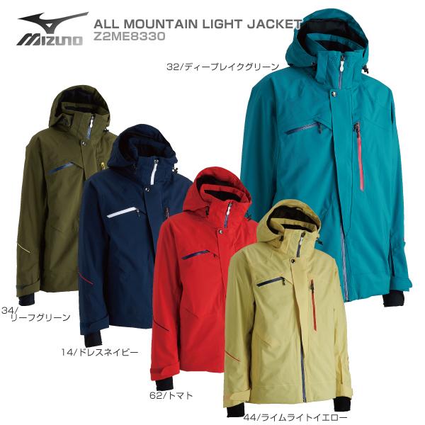 MIZUNO〔ミズノ スキーウェア ジャケット〕<2019>ALL MOUNTAIN LIGHT JACKET〔オールマウンテンライトジャケット〕Z2ME8330 送料無料 【MUJI】【BLSM】〔SA〕