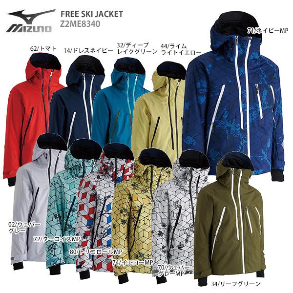 MIZUNO〔ミズノ スキーウェア ジャケット〕<2019>FREE SKI JACKET〔フリースキージャケット〕Z2ME8340 送料無料 【GARA】【BLSM】