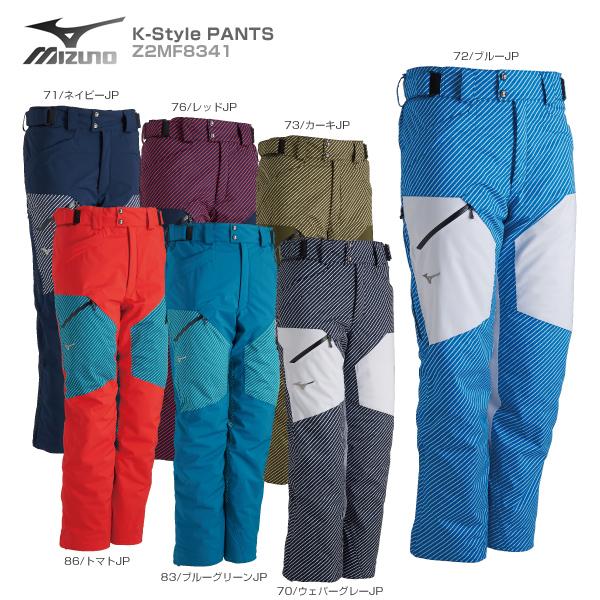 スキーウェア メンズ レディース MIZUNO〔ミズノ スキーウェア パンツ〕<2019>K-Style PANTS〔K-Styleパンツ〕Z2MF8341【送料無料】【SLTT】【MUJI】【BLSM】