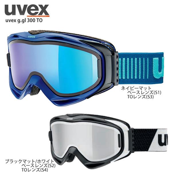 UVEX〔ウベックス スキーゴーグル〕<2019>uvex g.gl 300 TO【眼鏡・メガネ対応ゴーグル】
