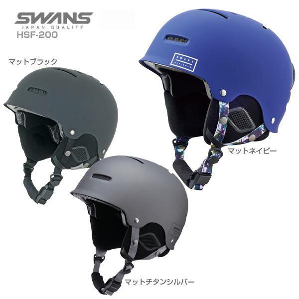 【スマホからエントリーでP10倍! 11/14 10時~11/21 9時59分】【18-19 NEWモデル】SWANS〔スワンズ スキーヘルメット〕<2019>HSF-200