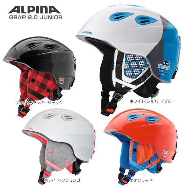 【スマホからエントリーでP10倍! 11/14 10時~11/21 9時59分】【18-19 NEWモデル】ALPINA〔アルピナ ジュニア スキーヘルメット〕<2019>GRAP 2.0 JUNIOR〔グラップ2.0ジュニア〕