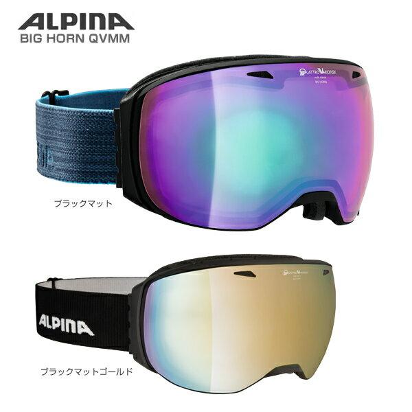 ALPINA〔アルピナ スキーゴーグル〕<2019>BIG HORN QVMM〔ビッグホーン QVMM〕【送料無料】〔SAG〕