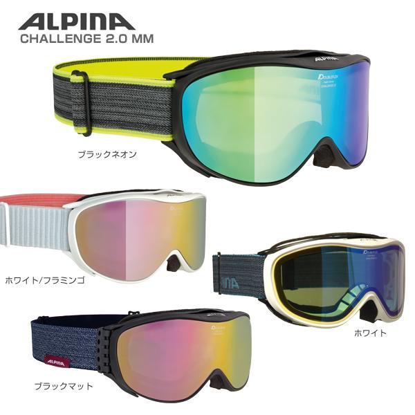 ALPINA〔アルピナ スキーゴーグル〕<2019>CHALLENGE 2.0 MM〔チャレンジ2.0 MM〕【眼鏡・メガネ対応ゴーグル】〔SAG〕【RSS】