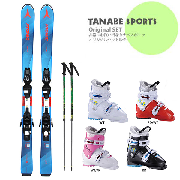 【スキー セット】ATOMIC〔アトミック ジュニアスキー板〕<2019>VANTAGE JR 130-150 + C5 + HELD〔ヘルト ジュニアスキーブーツ〕BEAT + ケルマ〔伸縮式ストック〕
