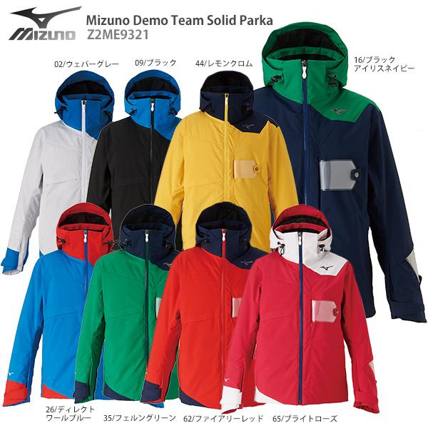 2019-2020 旧モデル スキー ウエア スノーウェア スキー ウェア メンズ レディース スキー ウェア MIZUNO ミズノ ジャケット 2020 Mizuno Demo Team Solid Parka ミズノデモチームソリッドパーカ Z2ME9321 19-20 旧モデル